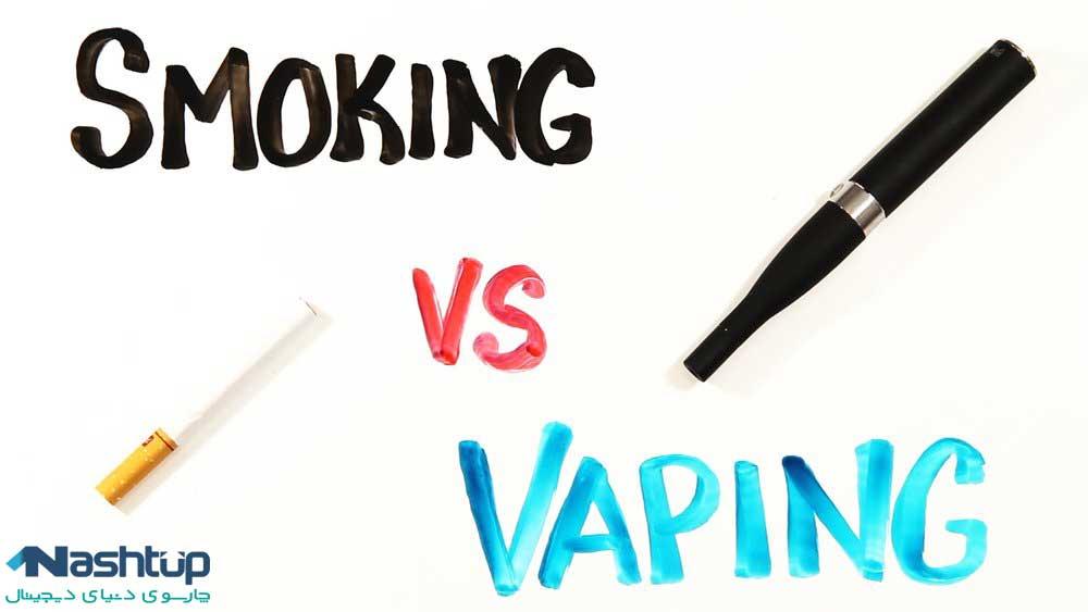 1- ویپ از سیگار کمتر برای سلامتی ضرر دارد