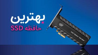 بهترین حافظه SSD